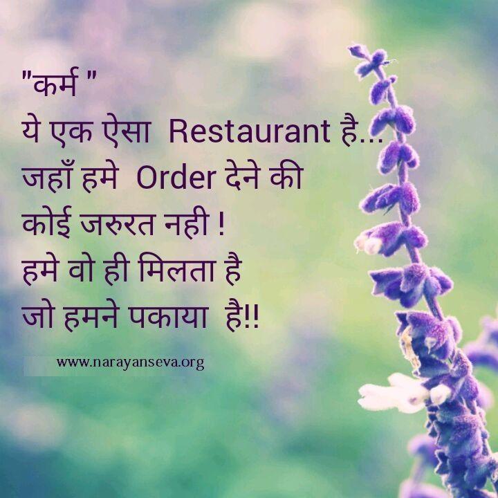 Pin By Narayan Seva Sansthan On Inspirational Quotes