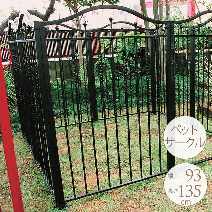 愛犬喜ぶ ドッグランセット 高さ90cm ドッグラン セットフェンス 柵 キット 簡単 設置 犬 走る 外で 屋外 遊ぶ 楽しむ はしゃぐ 嬉しい エクステリア ラティス フェンス ガーデン用品屋さん エクステリア 大型犬 犬