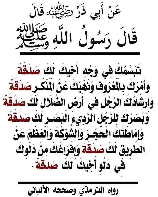 و ذ ك ر On Instagram اكتب شيء تؤجر عليه الله الدعاء الذكر الاستغفار القران الصلاة على النبي رمضان Islamic Phrases Islamic Quotes Ahadith