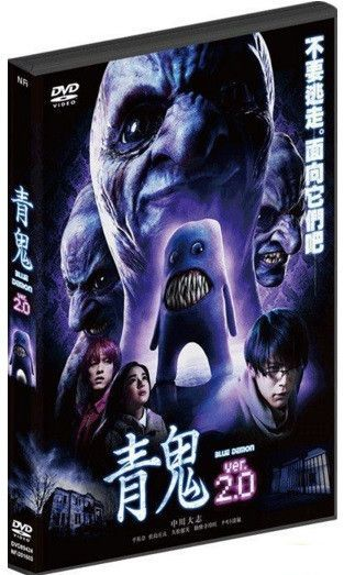 Blue Demon Ver 2 0 青鬼 2015 Dvd English Subtitled Hong