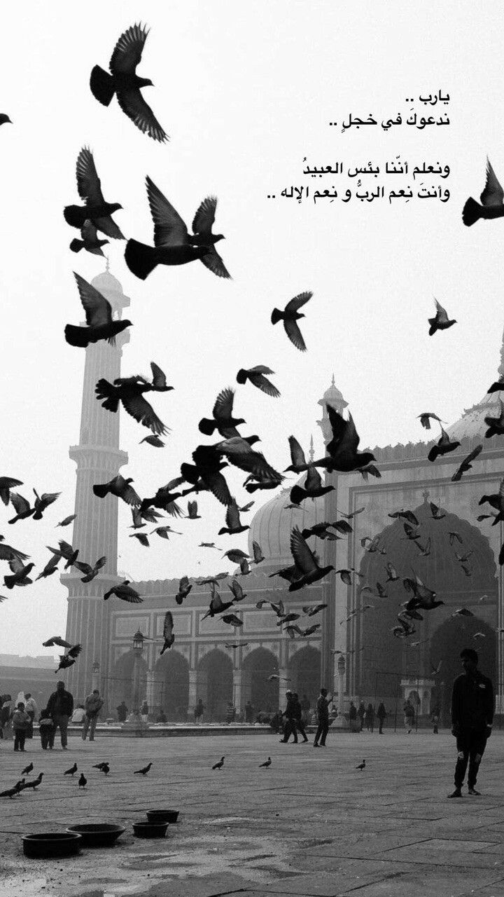 Pin By Dena On اسلاميات Sky Photography Nature Arabic Tattoo Quotes Islamic Pictures