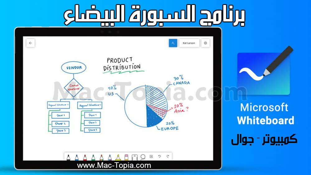 تحميل برنامج السبورة البيضاء للكمبيوتر و الجوال Microsoft Whiteboard مجانا ماك توبيا Microsoft White Board Map