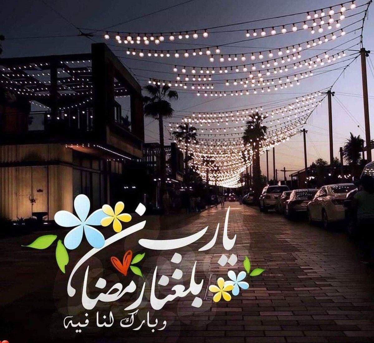 رائحة رمضان تزداد يوما بعد يوم لتعلن قربه اللهم بلغنا رمضان وانت راض عنا لا فاقدين ولا مفقودين Ramadan Arabic Calligraphy Art Ramadan Mubarak