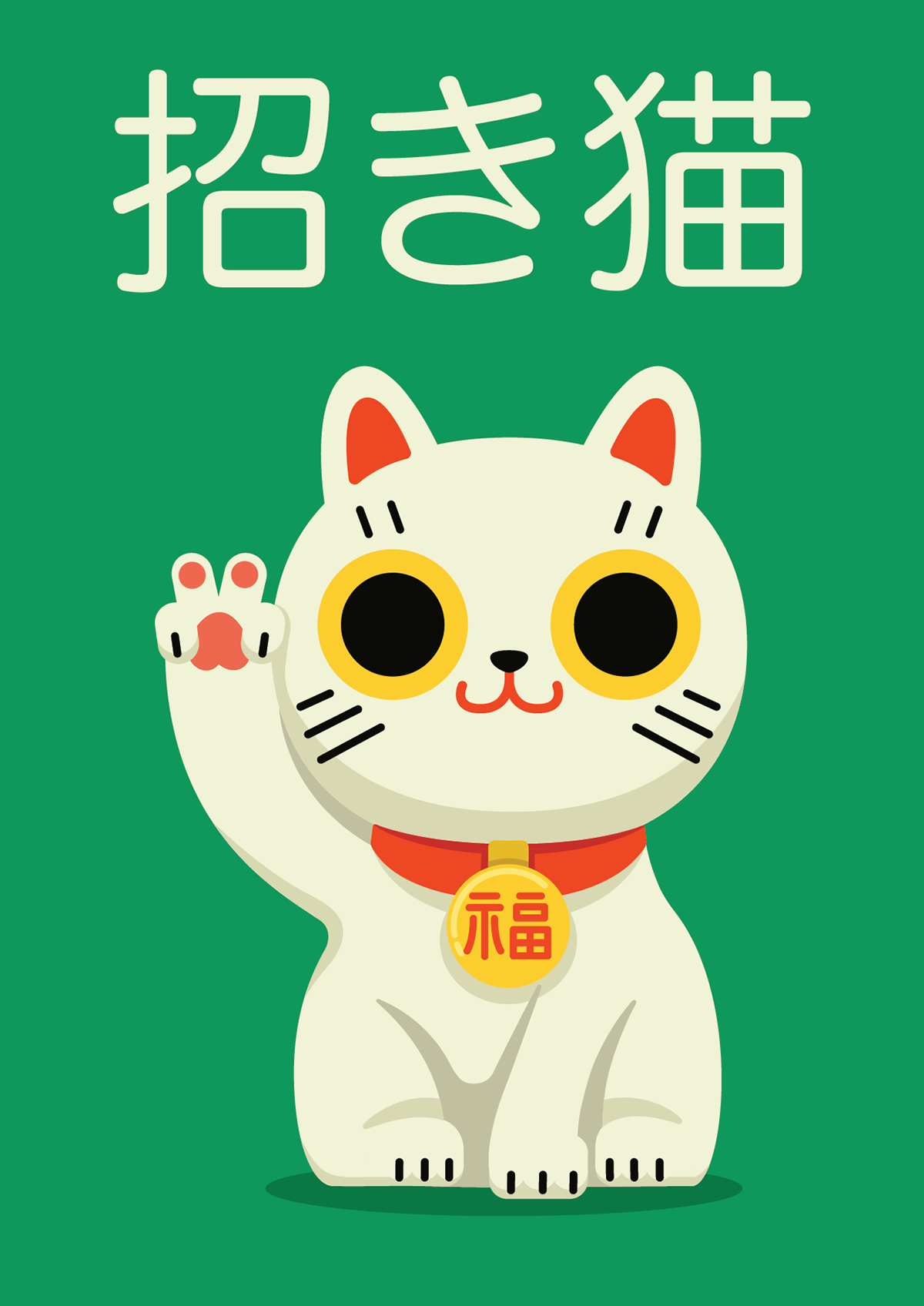 Series of posters inspired by Japanese lucky cats [maneki