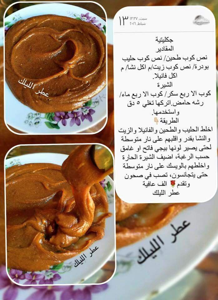 Pin By S D On حلاوة Food Peanut Butter Baking