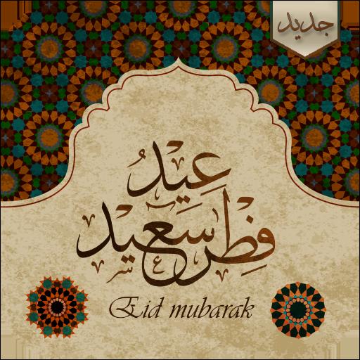 Download تهاني عيد الفطر 2020 2 0 Apk Eid Mubarak Greeting Cards Eid Mubarak Greetings Eid Greetings