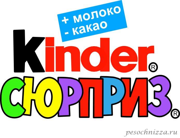 Top киндер сюрприз надпись напечатать | поделки | Pinterest | Kinder  NK18