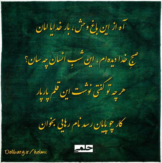 Helmi دوبیتی عرفانی معاصر حلمی Heart Art Quotes Farsi Quotes