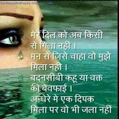 Latest Dard Bhari Shayari In Hindi Wallpapers Latest Dard Bhari