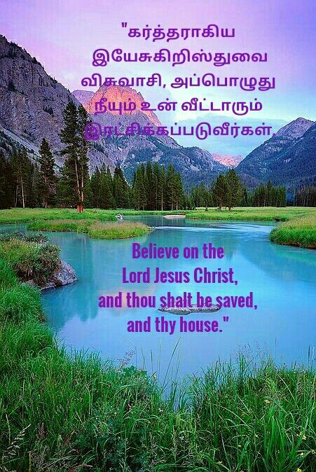 Pin by Rahul Lucas on Tamil bible Promise words Bible words