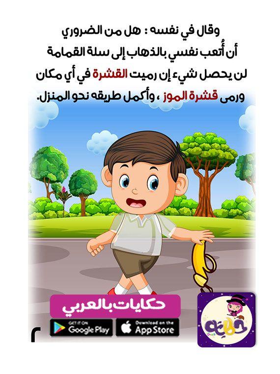 قصص اطفال مصورة للقراءة احك لطفلك قصص مصورة بتطبيق حكايات بالعربي بالعربي نتعلم Arabic Kids Autism Activities Alphabet For Kids