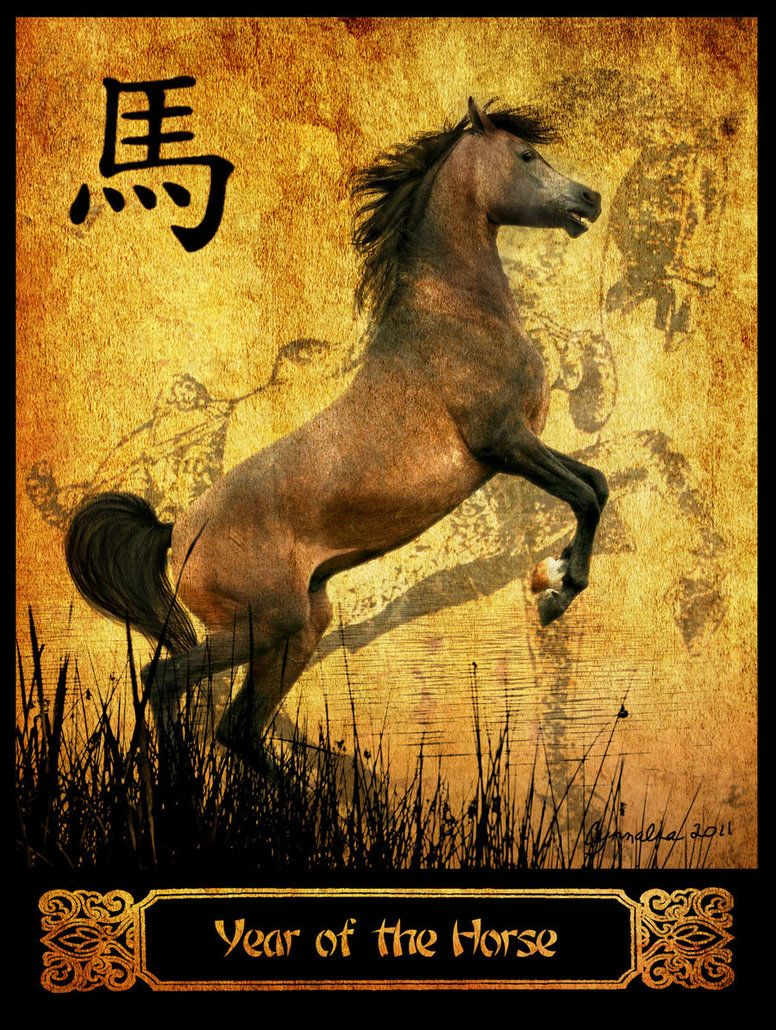 1978 in the Chinese calendar was the yearofthehorse. (We