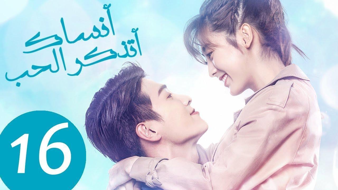 المسلسل الصيني أنساك أتذكر الحب Forget You Remember Love الحلقة 16 Movie Posters Movies