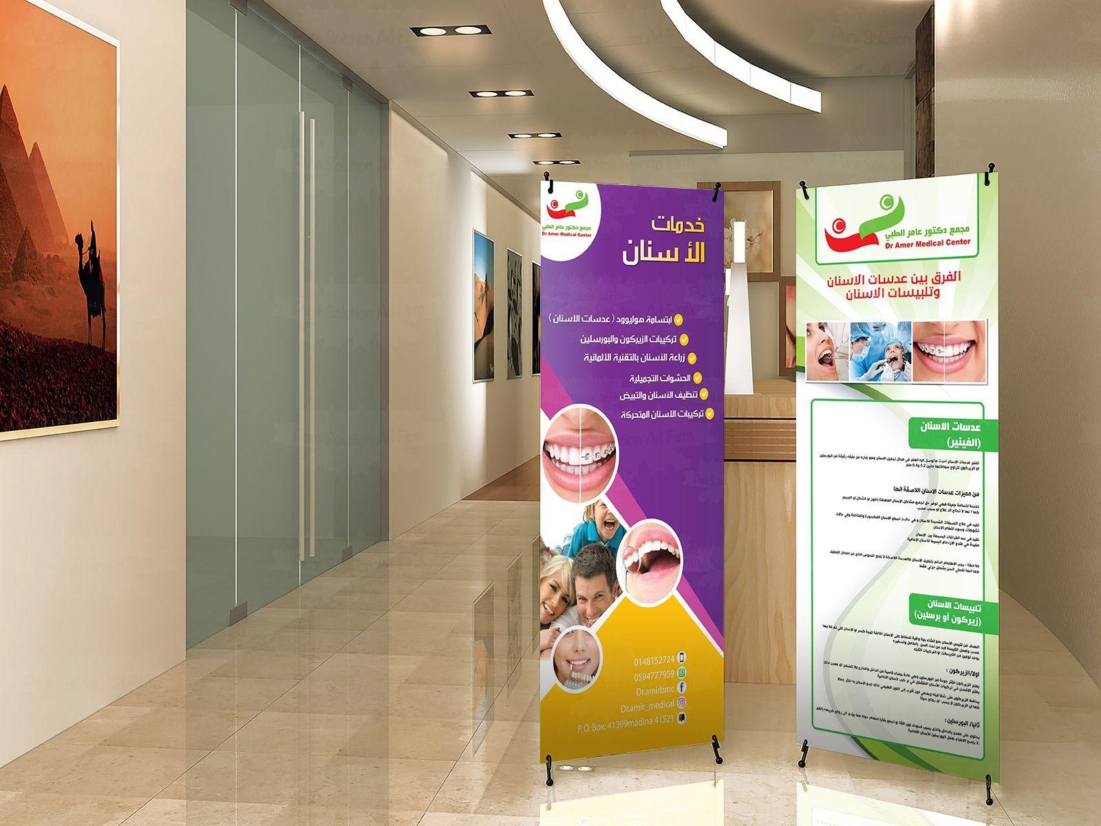 Dr Amer Medical Center Roll Up Banner Medical Center Medical Conferences Clinic Logo