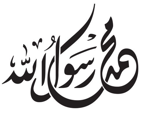 Desertrose سيدنا محمد صلى الله عليه وسلم Islamic Calligraphy Painting Islamic Art Calligraphy Islamic Caligraphy Art