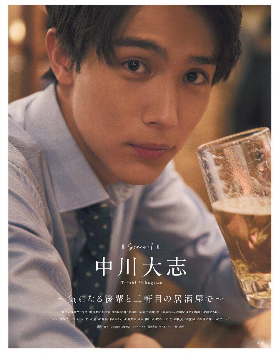 Cancam Magazine May 2019 Issue 中川大志 俳優 有名人