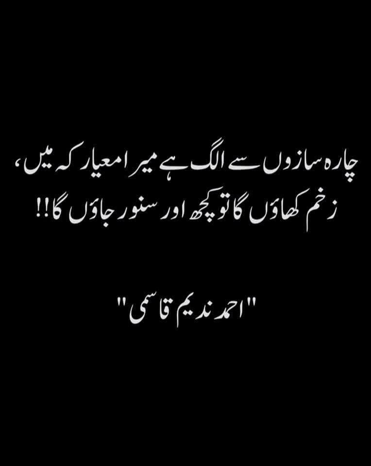 Pin by Mirza Sam on Urdu shayari | Poetry feelings, Love ...