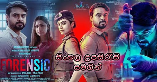 Forensic 2020 Sinhala Sub Forensic 2020 Sinhala Subtitle Download In 2020 Subtitled Forensics Submarine