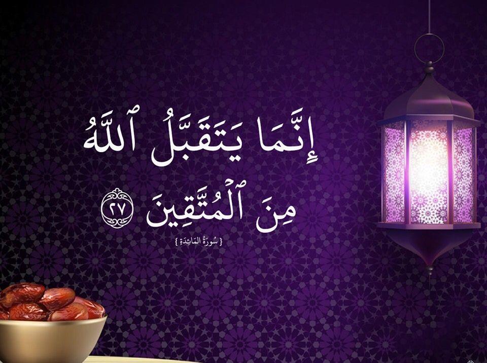 اللهم تقبل صيامنا وصلاتنا وأعمالنا وتقبل منا دعوتنا واغفر لنا ذنوبنا يا رب يا كريم Quran Book Islam Quran Quran Quotes