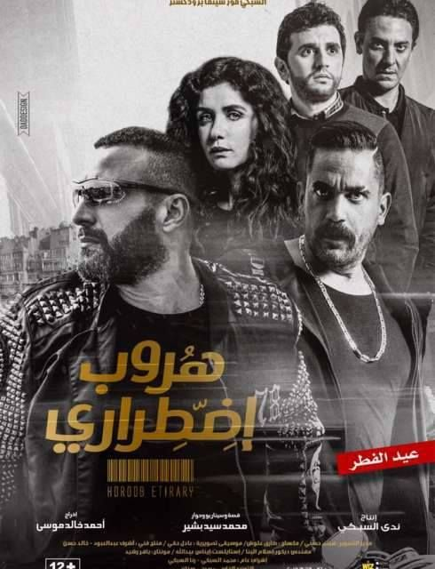 Pin By Emad Fouad On أفيشات أفلام Streaming Movies Free Free Movies Full Movies Online Free