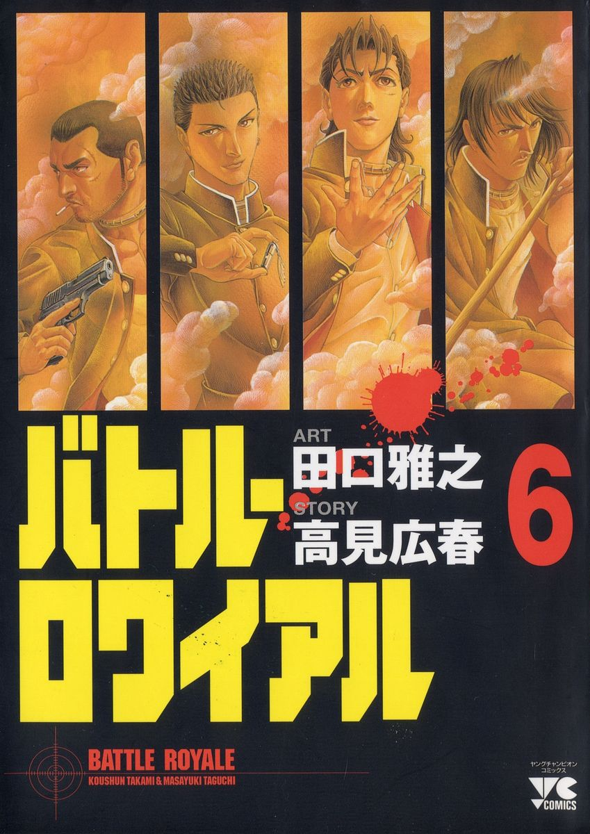 Pin By Ani Sazu On Battle Royale Manga Art Story Battle Manga