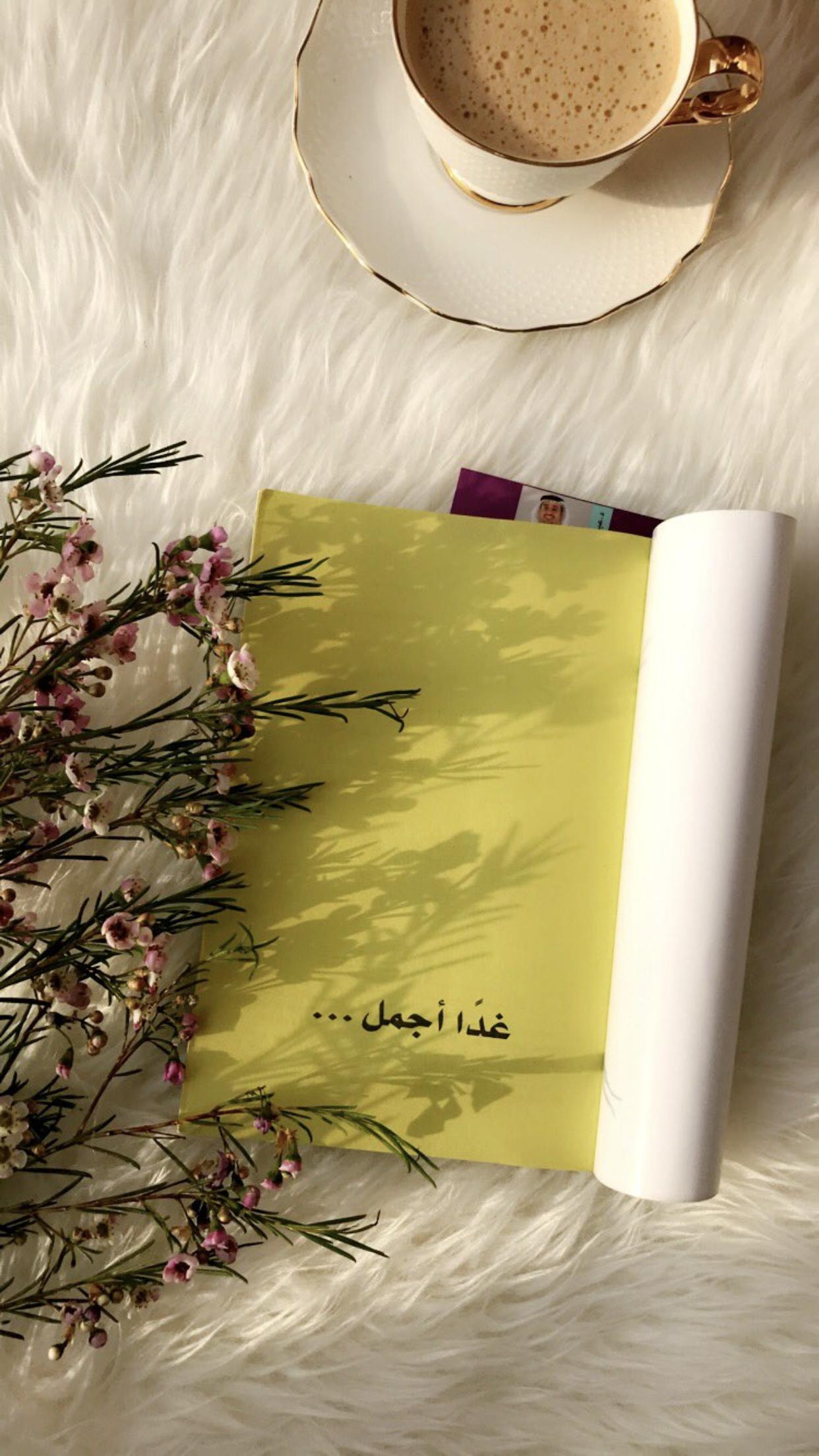 هو بأمر الله ازلا وقدما والكلمات من روح الله ونؤمن بها ونكتبها من قبل أن تفرط اقلام مثل اقل Arabic Quotes Islamic Quotes Wallpaper Beautiful Arabic Words