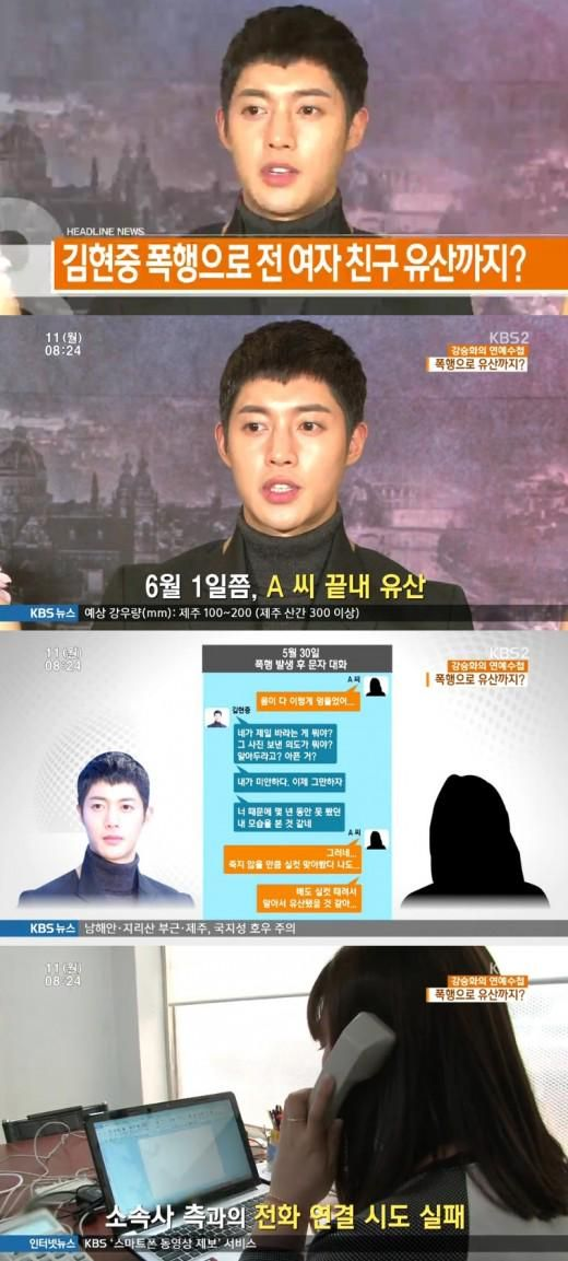 KBS「ニュースタイム」は11日、「キム・ヒョンジュンの元彼女チェ某氏が去年、暴行の疑いでキム・ヒョンジュンを告訴する前に子供を妊娠していたが、、ヒョンジュンの暴行で子供を流産させられた」と報道した