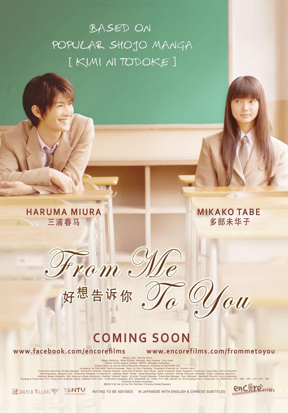 Kimi ni Todoke Live Action Film Promotional Poster (2010