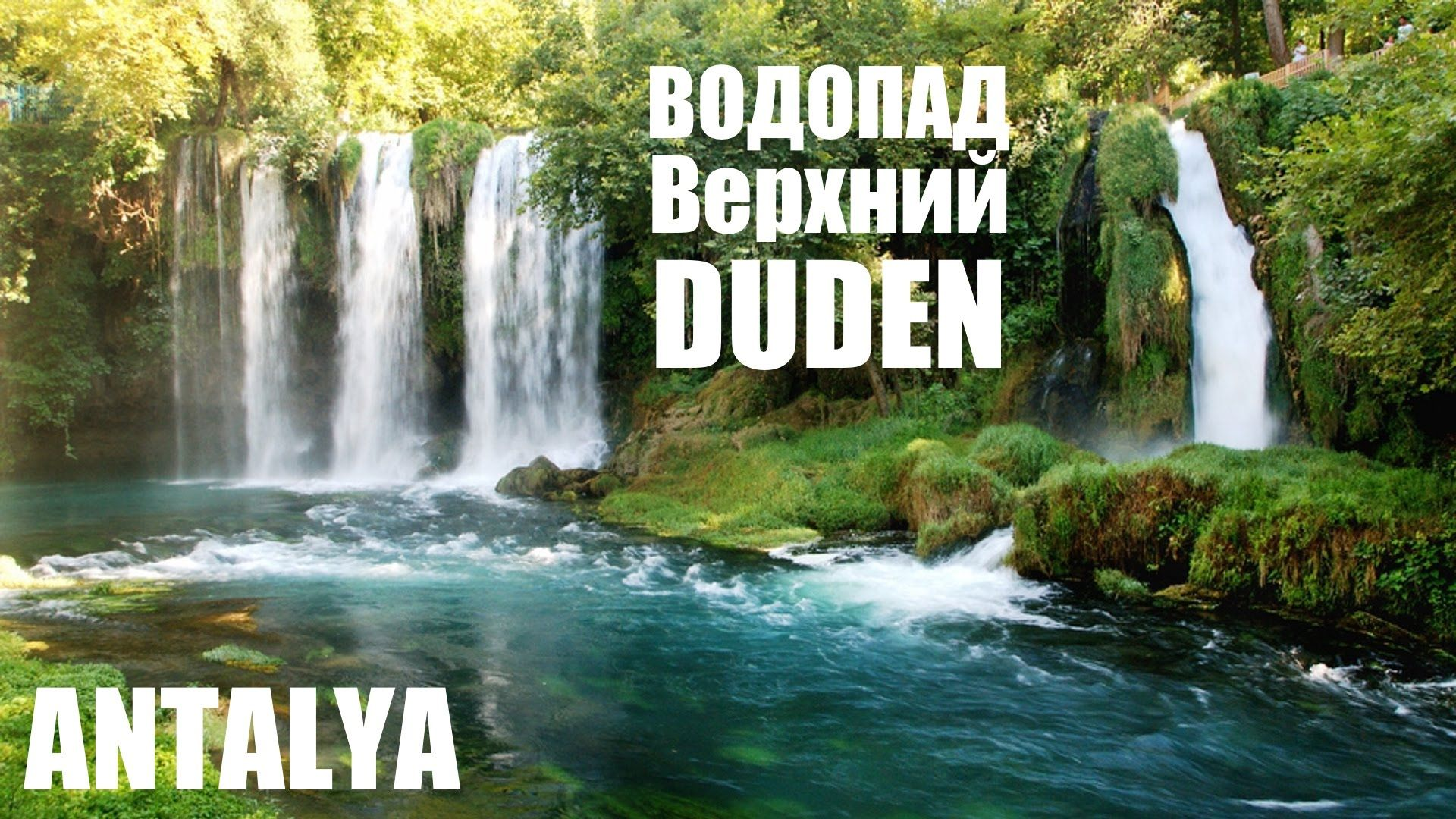 Водопад Верхний Дюден = Yukarı Düden Şelalesi = Duden