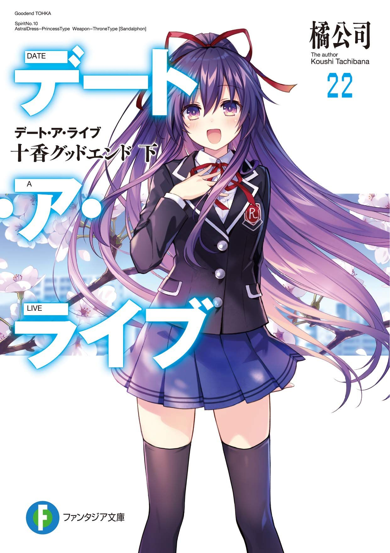 Japan Top 10 Weekly Light Novel Ranking March 16, 2020