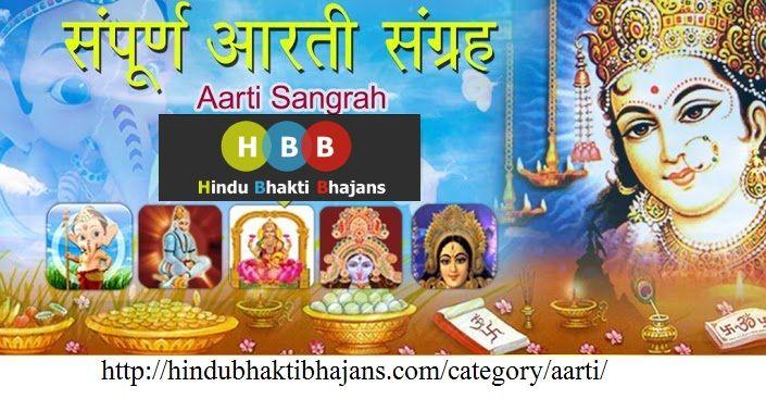 Download Free Aarti Sangrah including Om Jai Jagdish Hare