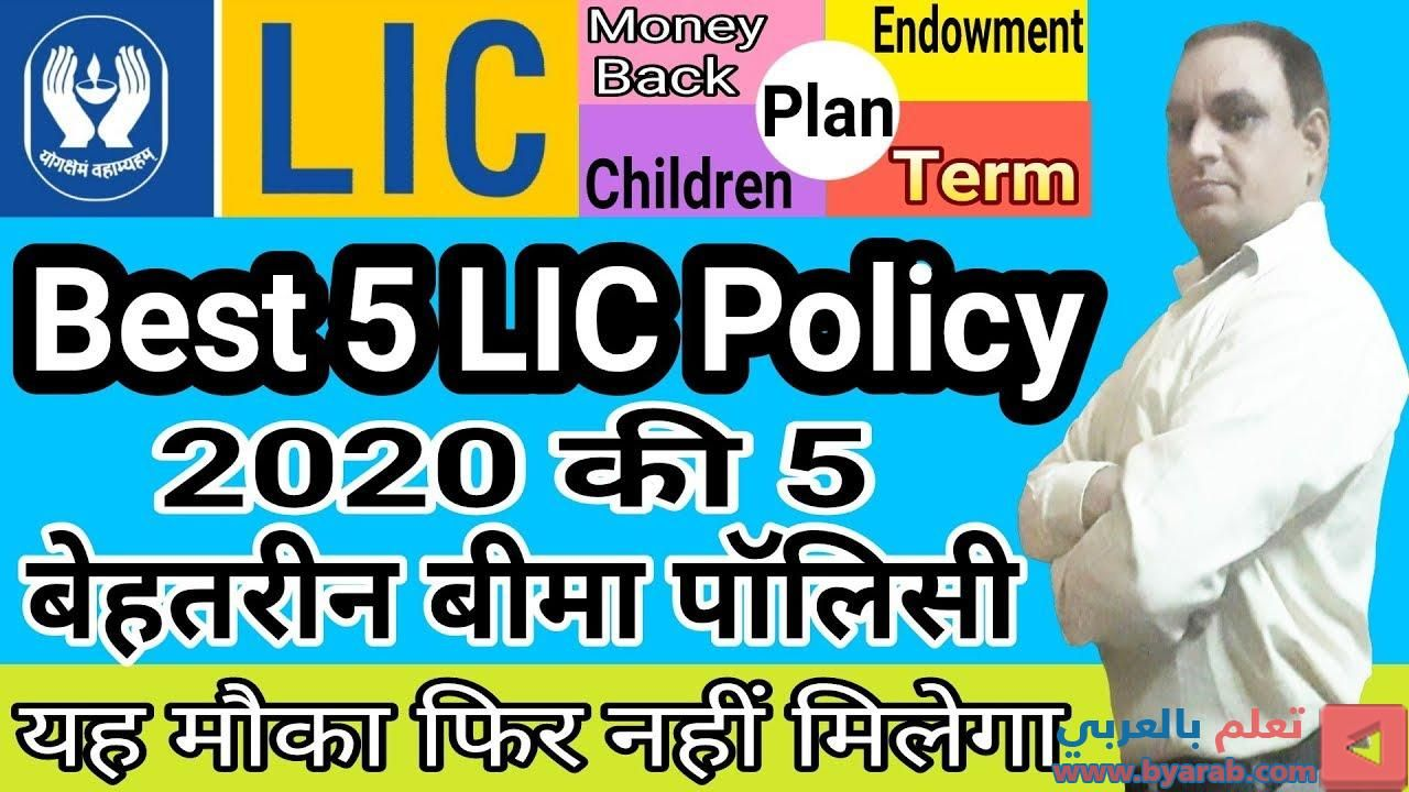 Top 5 Lic Policy 2020 In 2020 How To Plan Life Insurance Policies
