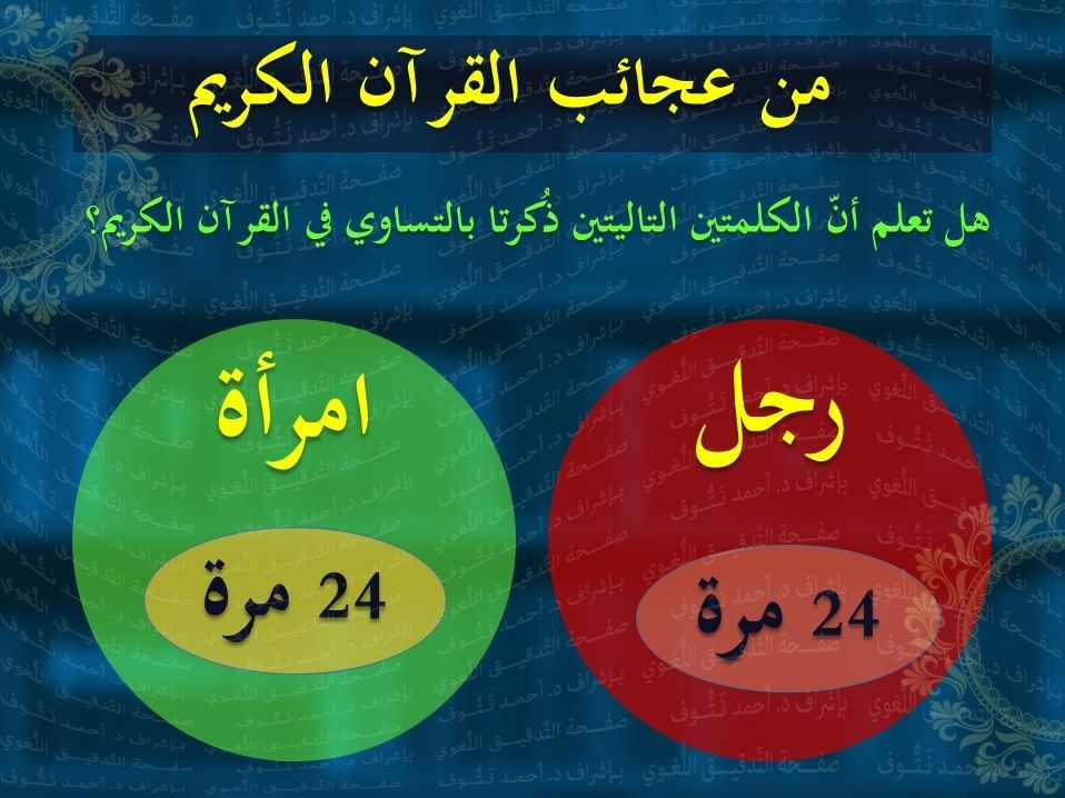 رجل امرأة ٢٤ مرة في القران Beautiful Arabic Words Favorite Book Quotes Islamic Love Quotes