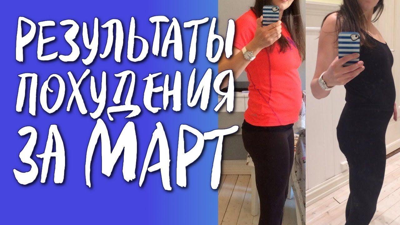Результаты похудения на ГВ за март • Hangouts On Air