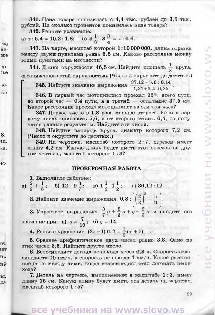 Гдз ответы по природе тесты 5 класс пакулова и иванова