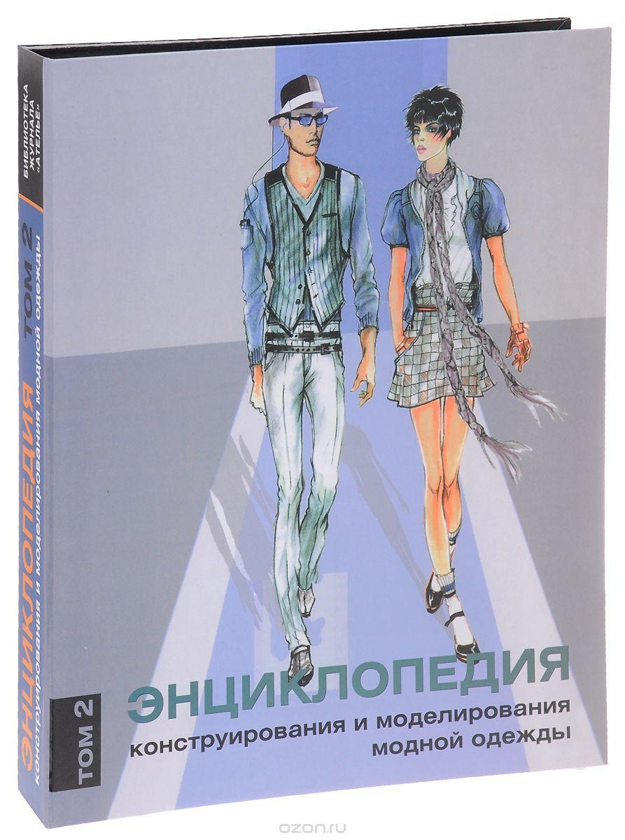 Enciklopediya Konstruirovaniya I Modelirovaniya Modnoj Odezhdy Tom 2 Helen Dzhozef Armstrong Fashion Design Books Fashion Design Fashion Books