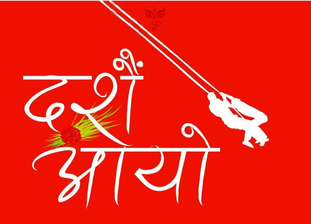 Pin by Puja Shrestha on Lumbini Media Hindi font
