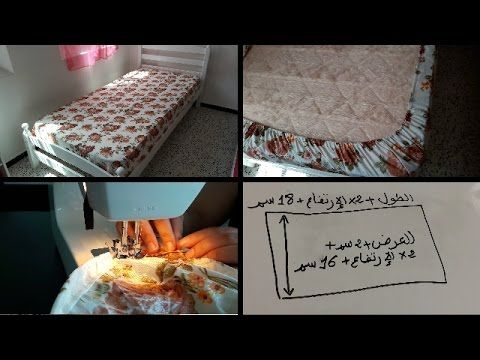 Couture Drap Housse خياطة غلاف للسرير درا أوس Youtube Pillows Sewing Projects To Try
