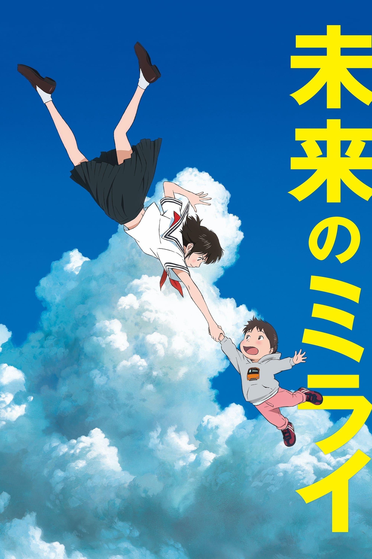 Mirai Filme Completo Dublado Em Portugues Mamoru Hosoda Anime Full Movies Online Free