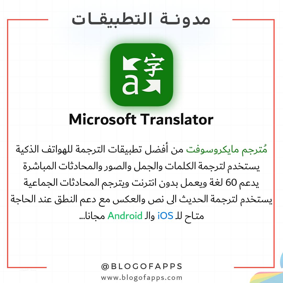 مترجم مايكروسوفت لترجمة الصور Microsoft App Gaming Logos