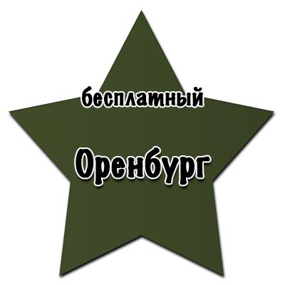Оренбург подать объявление доска объявлений скачать бесплатно 2014