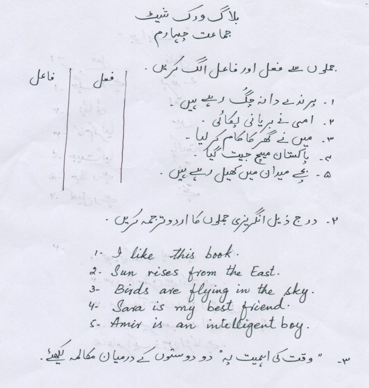 urdu-blog-worksheet-class-4   English worksheets for kids [ 1356 x 1290 Pixel ]