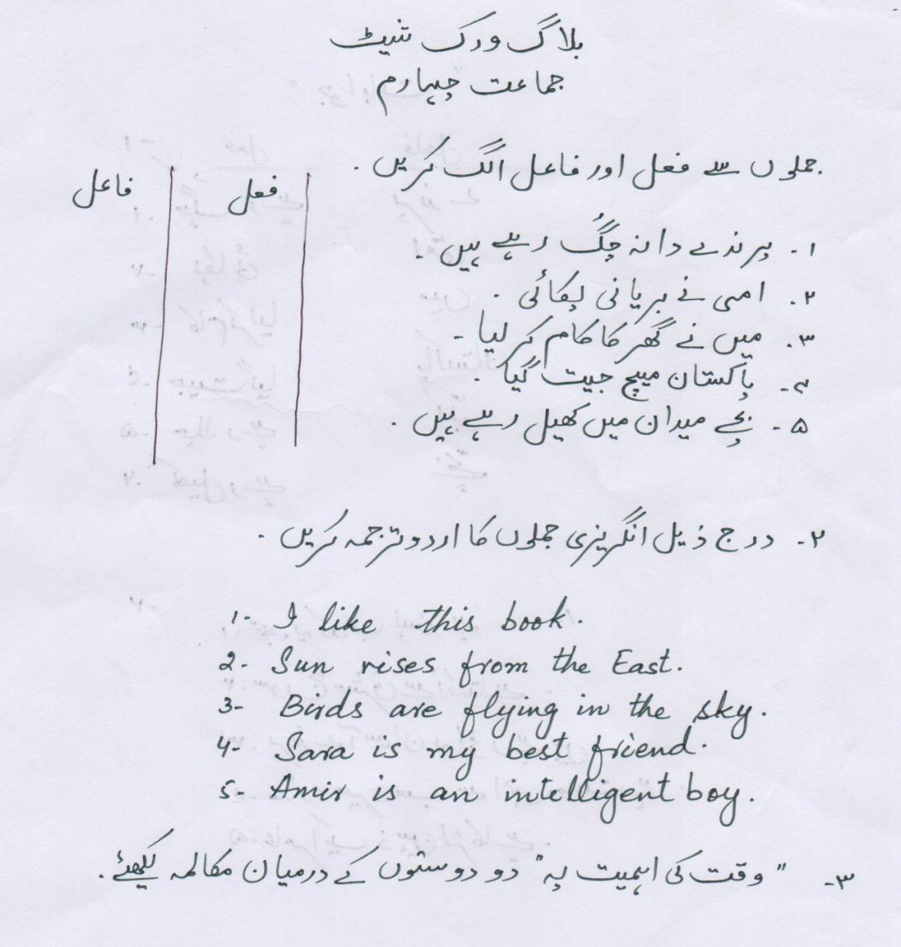 Urdu Blog Worksheet Class 4 English Worksheets For Kids Super Teacher Worksheets Worksheets [ 1356 x 1290 Pixel ]