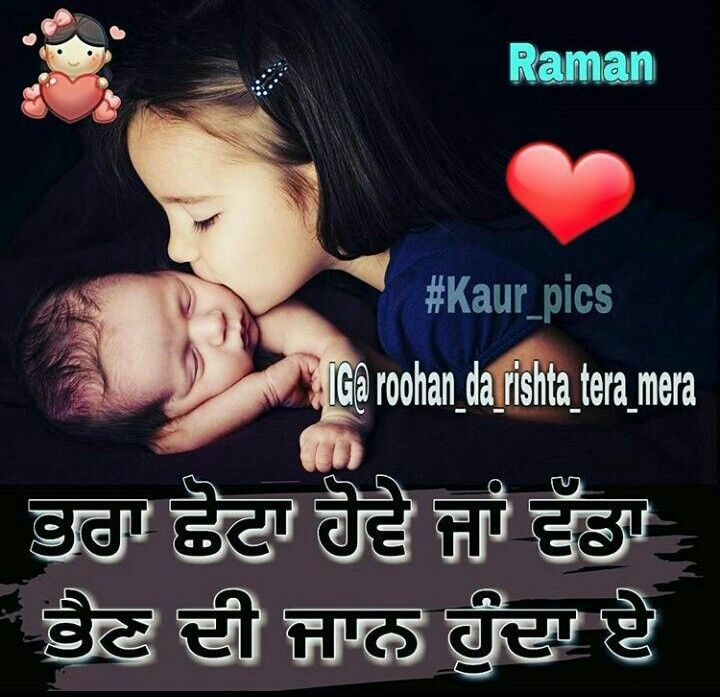 Pin by Jaswinder on punjabi quotes | Sister quotes, Punjabi