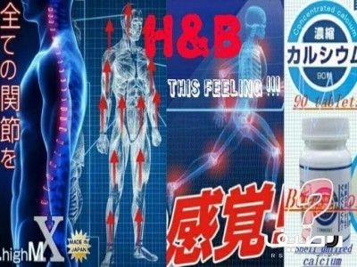 المنتج الياباني الأصلي لزيادة طول القامة Neon Signs Japan Feelings