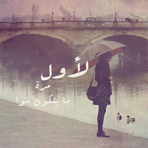 Image Via We Heart It Https Weheartit Com Entry 153513991 Via 31281310 عربي فيروز تصميم اغاني كلمات Movie Quotes Funny I Miss You Dad Tumblr Photography