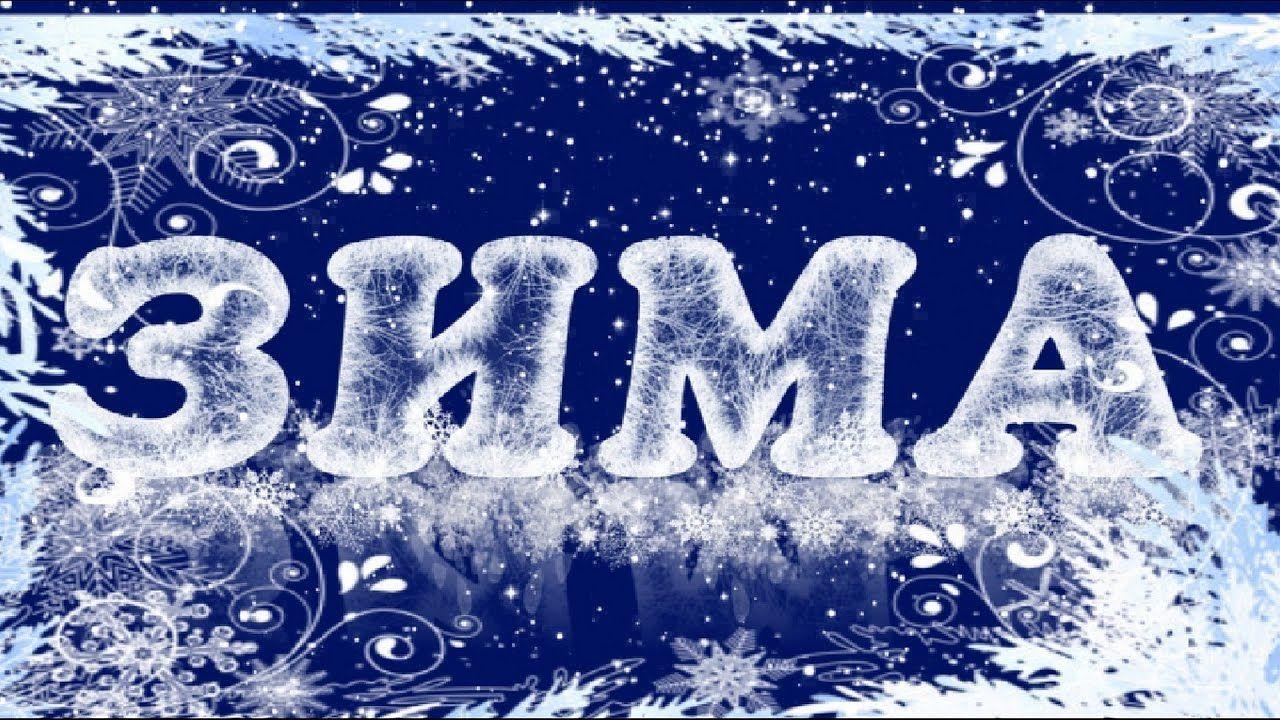 Картинки зима с надписью