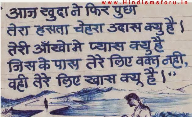 Breakup hindi msg