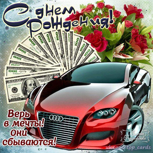 КРАСИВЫЕ ПОЗДРАВЛЕНИЯ С ДНЕМ РОЖДЕНИЯ картинки   ВКонтакте ...