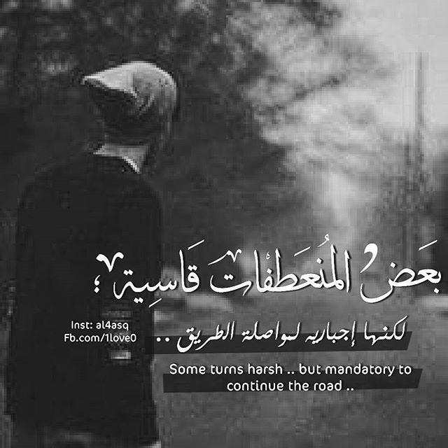Al4asq Instagram Photo Instidy Com Instagram Online Viewer Words Beautiful Islamic Quotes Quotes